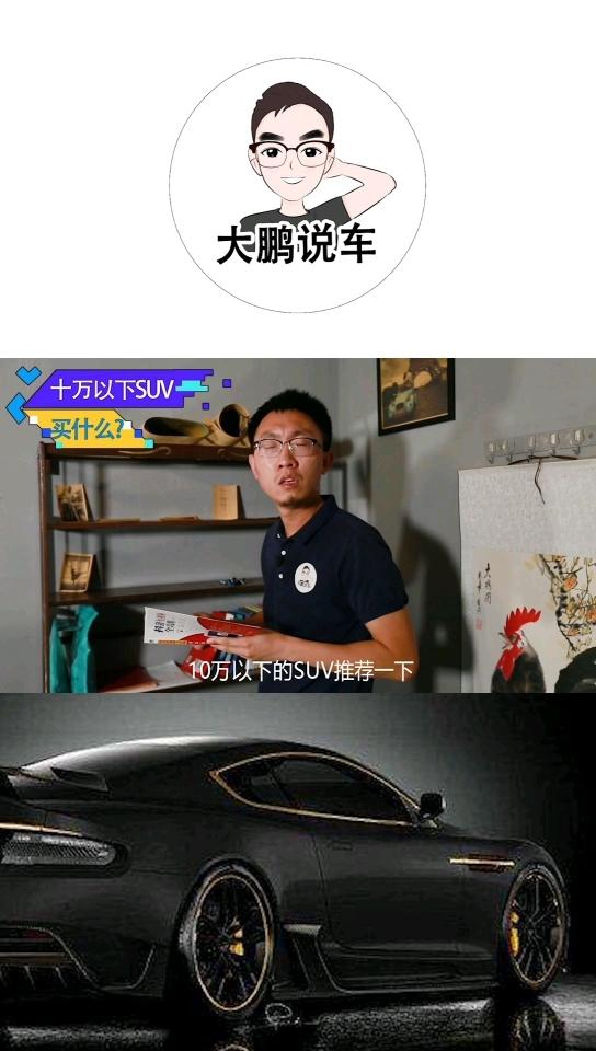 【大鹏说车】预算10万,靠谱SUV推荐!