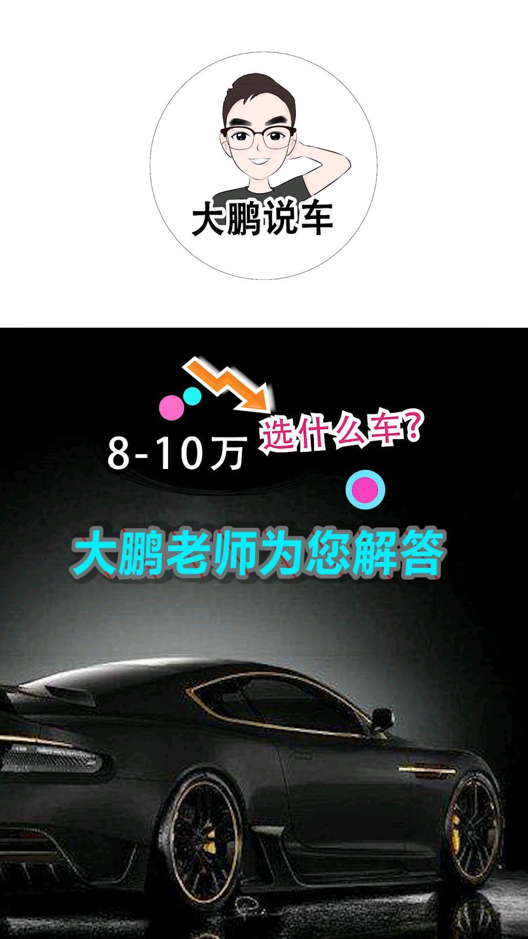 【大鹏说车】预算8—10万轿车的靠谱选择!诚恳建议!