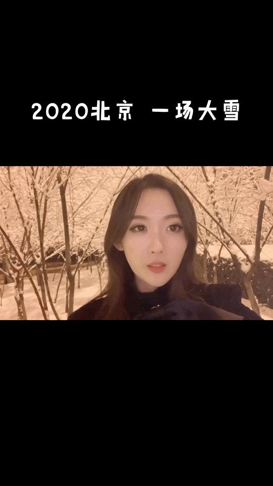北京终于下一场大雪啦!好开心啊!