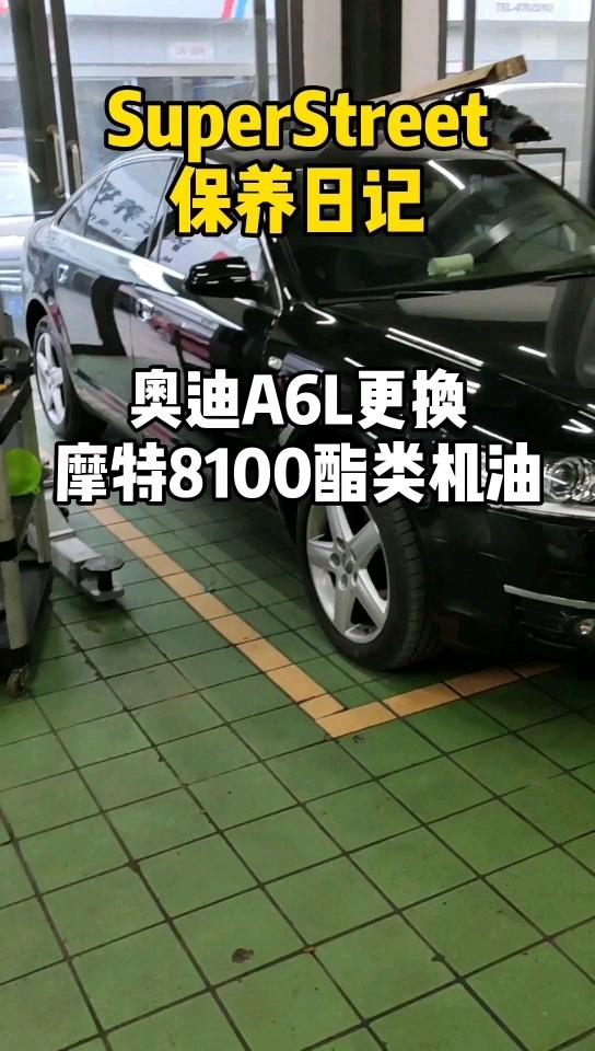 SuperStreet保养日记,奥迪A6L更换摩特8100酯类全合成机油。