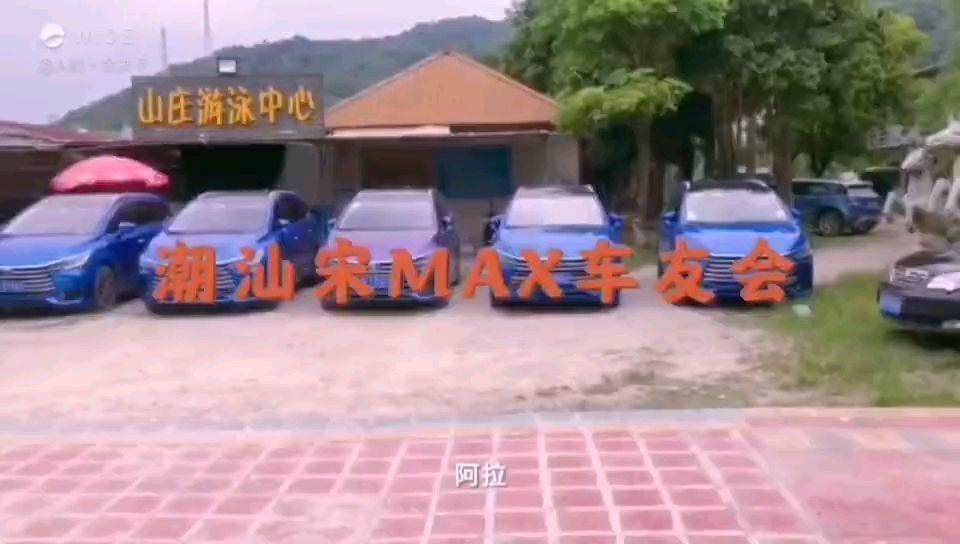 潮汕宋MAX车友会