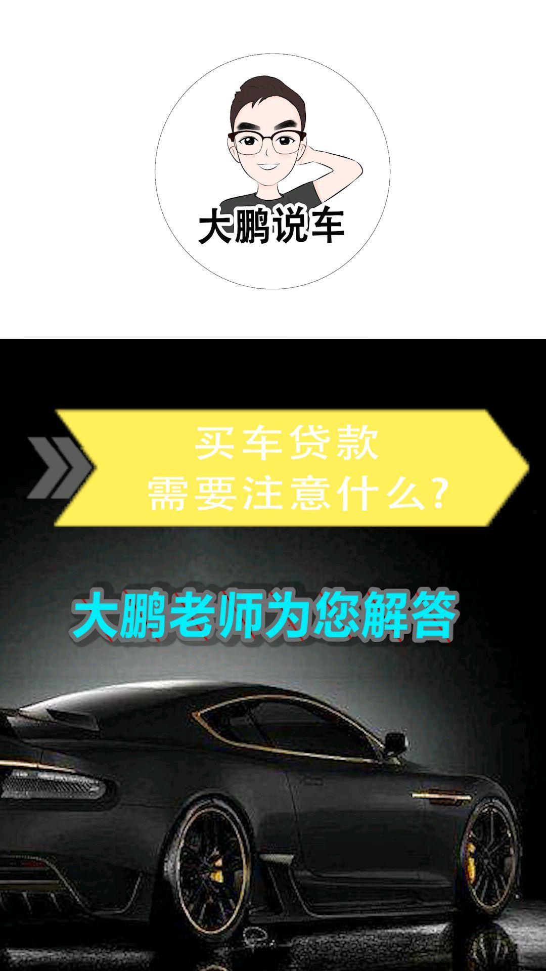 【大鹏说车】买车贷款,要注意什么?注意事项