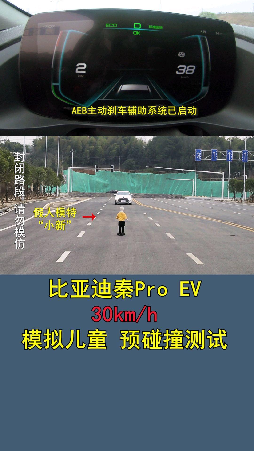 比亚迪秦Pro EV,30km/h预碰撞测试