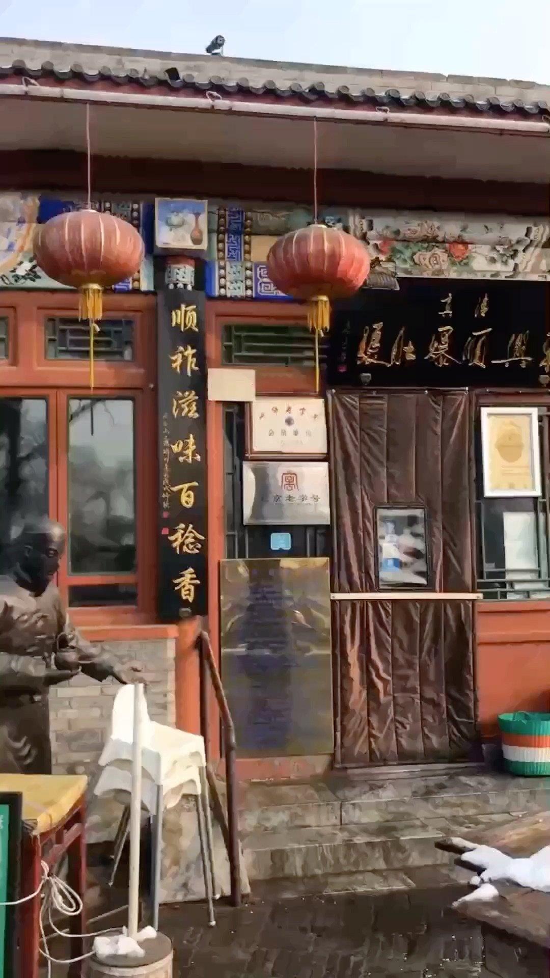 老北京爆肚