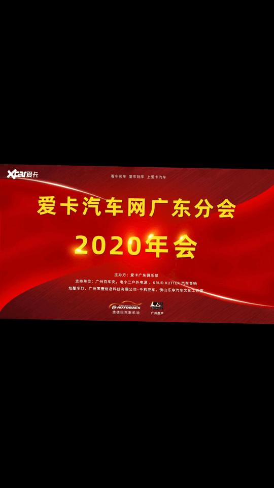 2020广东论坛年会<img class=