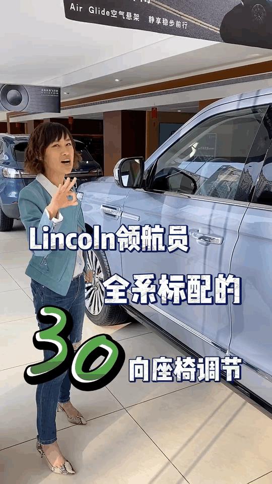 林肯领航员座椅的30向调节!目前市面上最多了