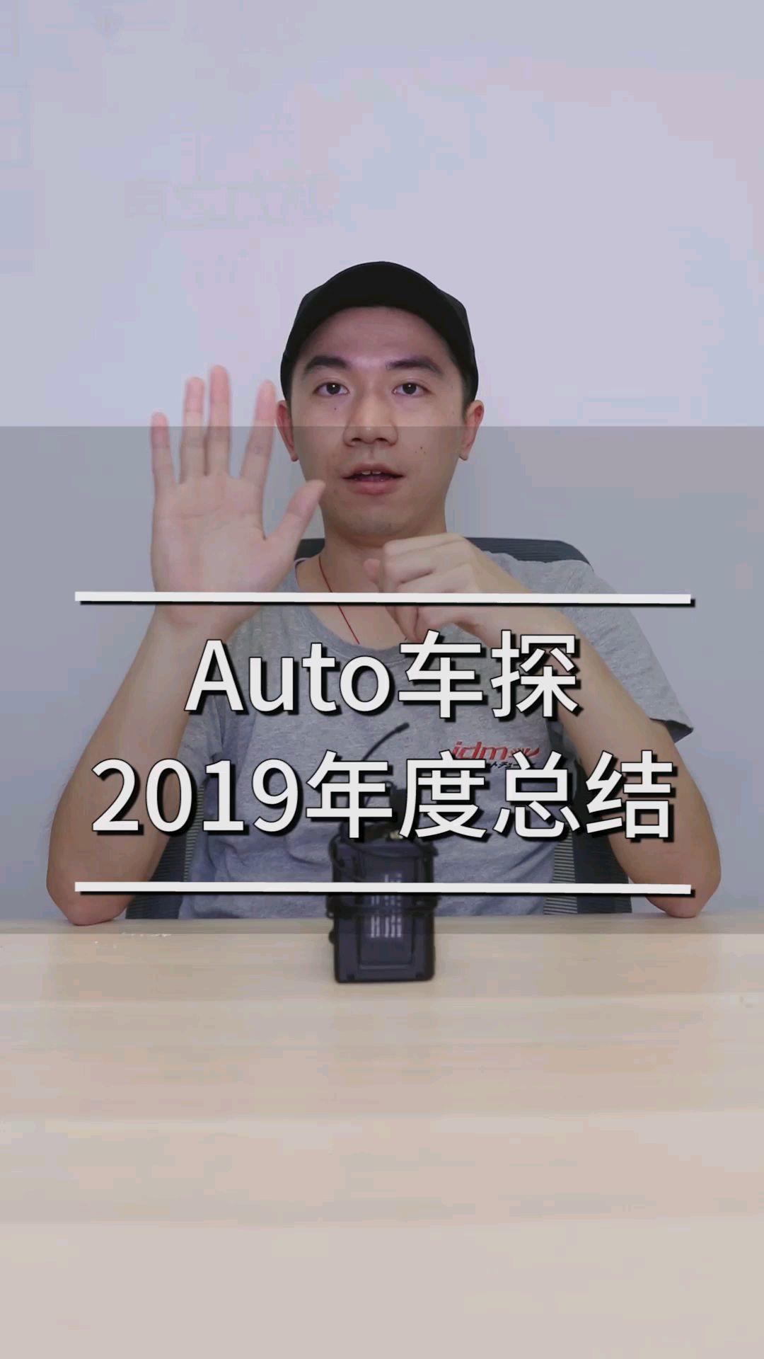 Auto车探2019年度总结