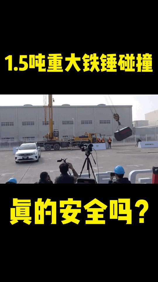 1.5吨重的大铁锤碰撞测试,就一定安全吗?