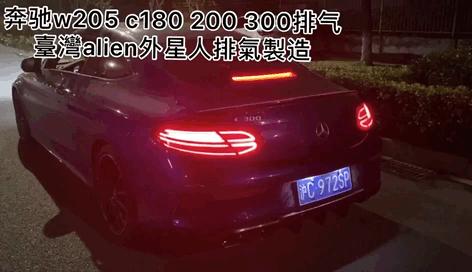 奔驰C300 coupe 升级台湾alien外星人排气