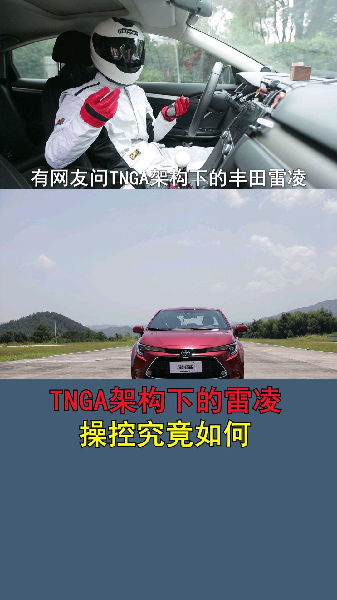 TNGA架构下的雷凌,操控性究竟如何?