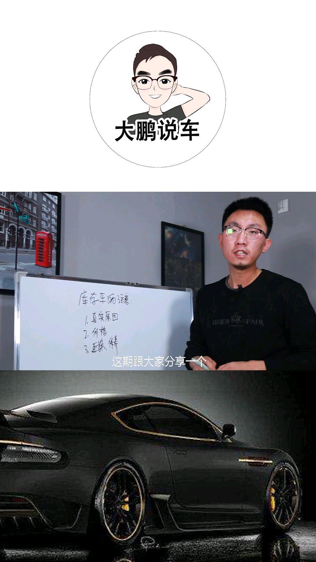 【大鹏说车】库存车的购买建议?有哪些要注意?