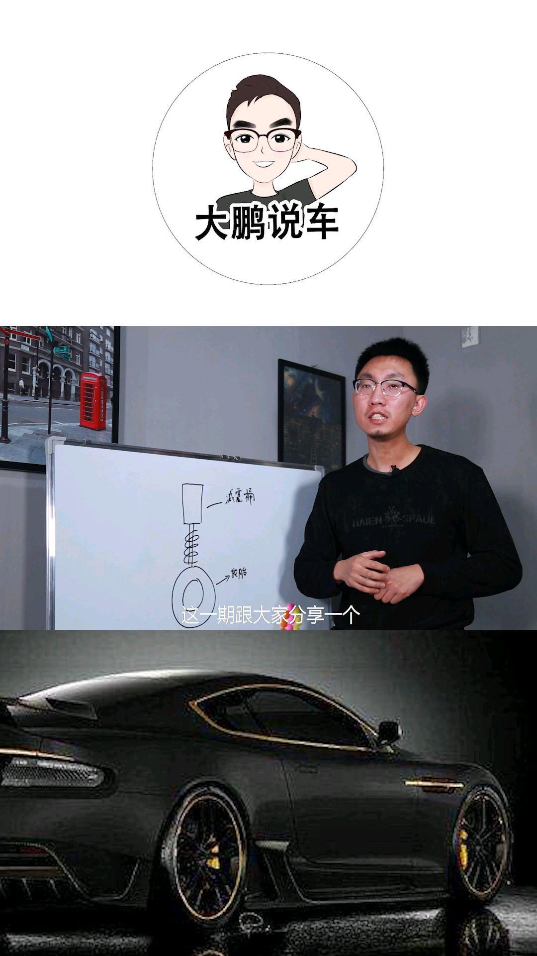 【大鹏说车】怎么检查悬挂是否更换?