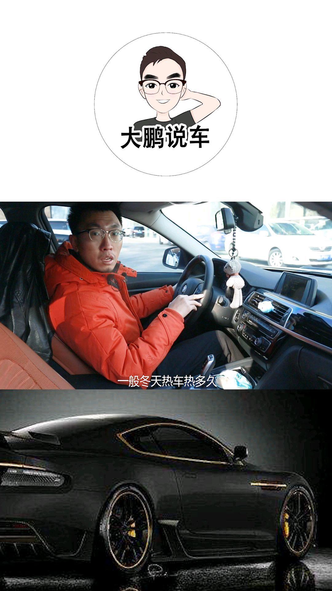 【大鹏说车】冬天怎么热车?冬季热车?