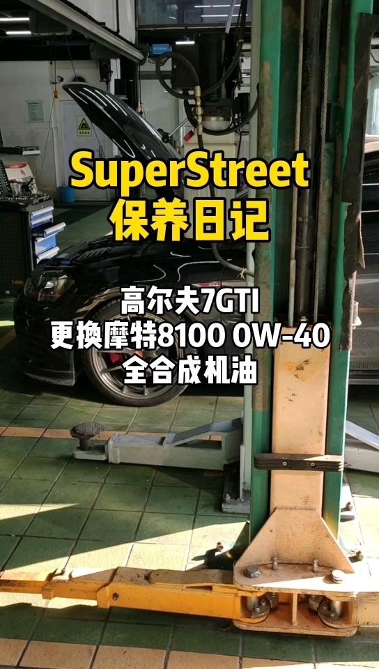高尔夫7GTI更换摩特8100X-max 0W-40全合成机油