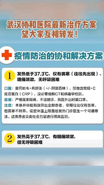 武汉协和医院最新治疗方案