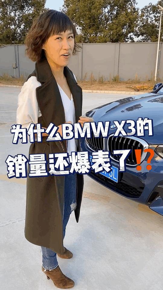 宝马X3才是40万SUV大黑马!国产不加长销量还起飞有道理的