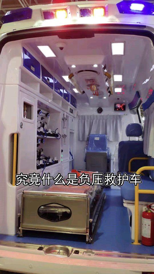 究竟什么是负压救护车🚑