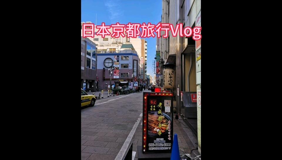 日本京都记录