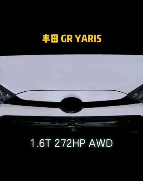 丰田GR YARIS喜欢么?不过和中国车迷无缘