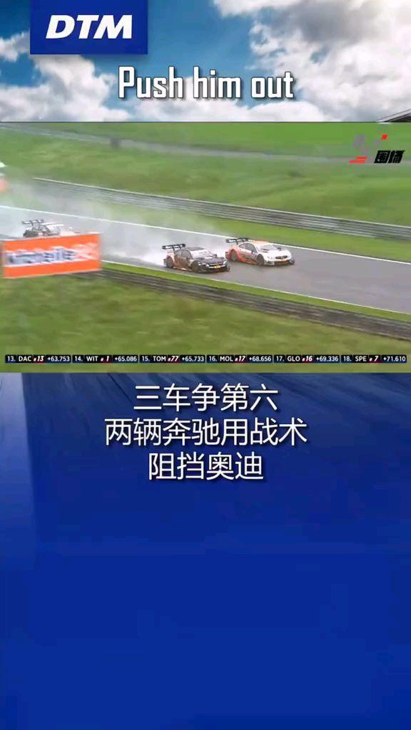 如果你的车队命令你将对手撞出赛道你会怎么做?