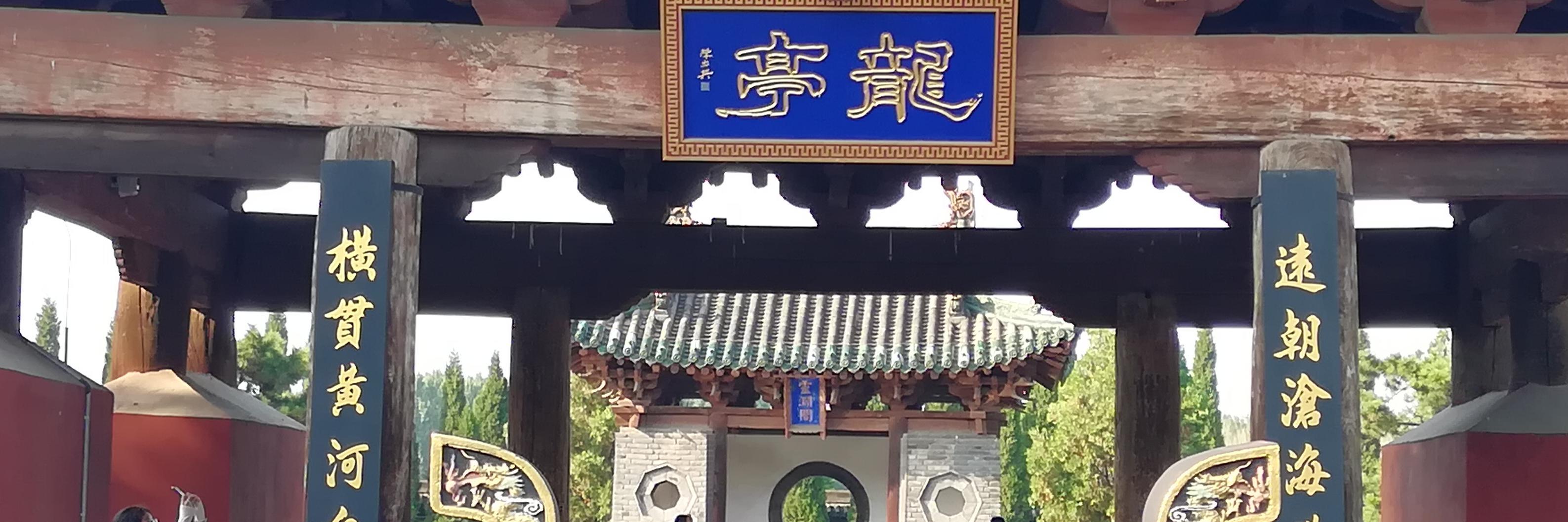 【途观大队】2019自驾游-----济水之源(七)
