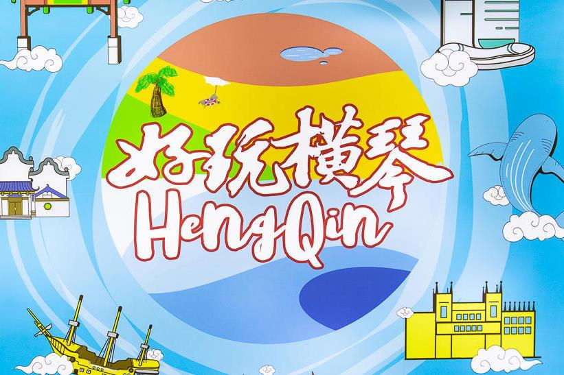 横琴国际休闲旅游岛,人工创意美丽岛,风采无限展示在人们面前