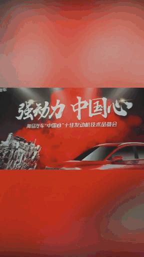 """#强动力""""中国心""""十佳发动机评委专家、行业媒体赛道实测"""
