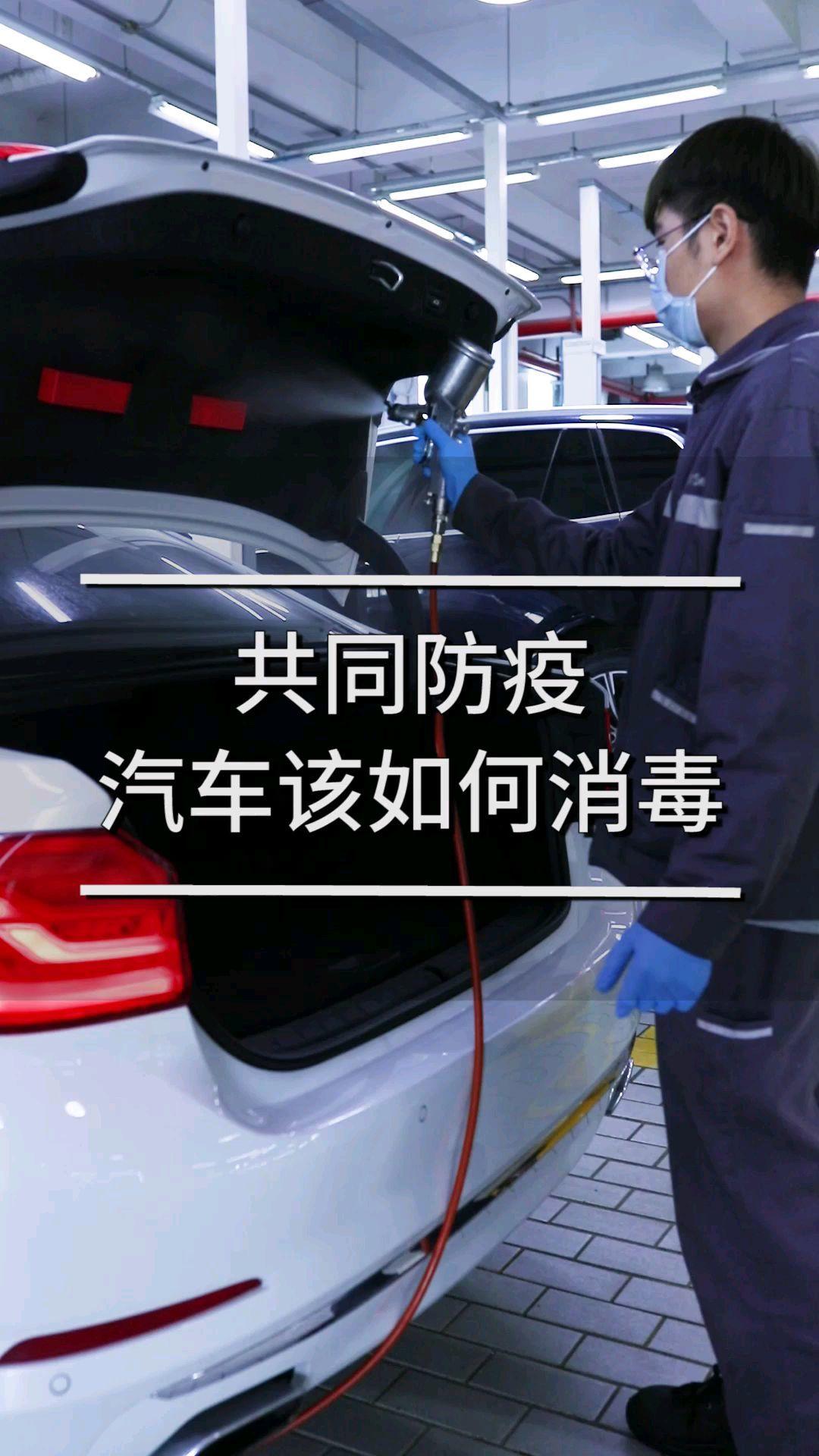 汽车该如何消毒