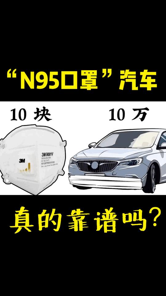 N95口罩的汽车,真的靠谱吗?