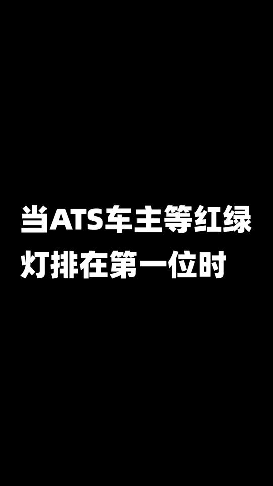 ATS眼中的自己VS其他人眼中的ATS