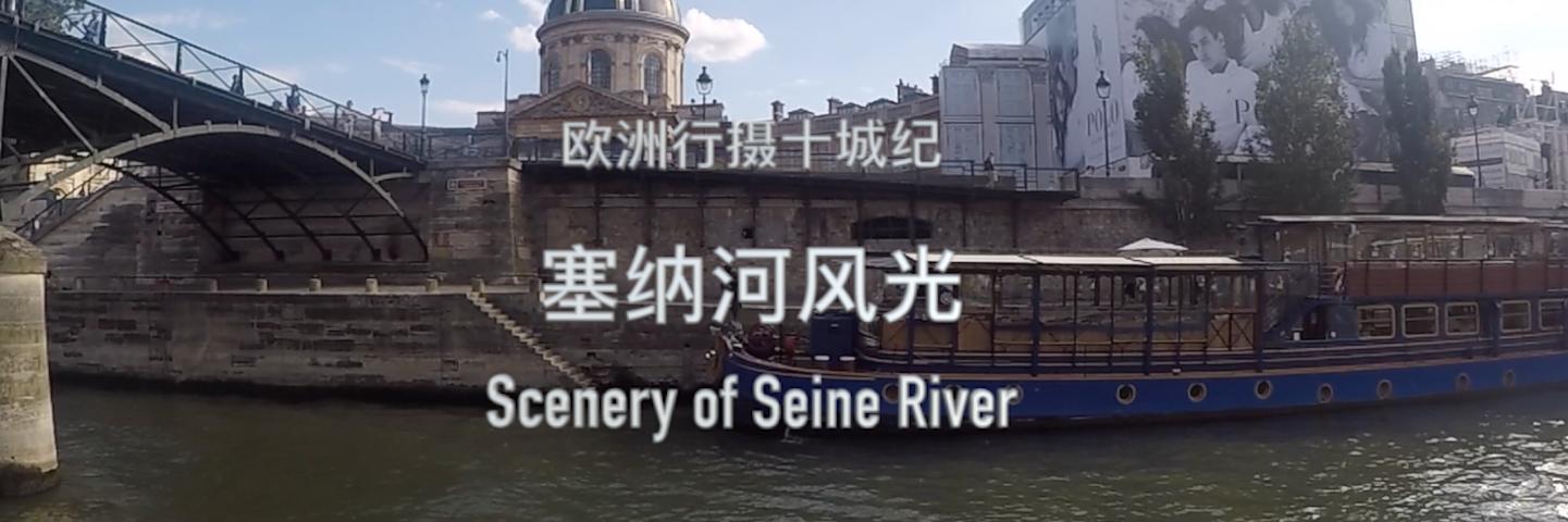欧洲行摄十城纪之《塞纳河风光》