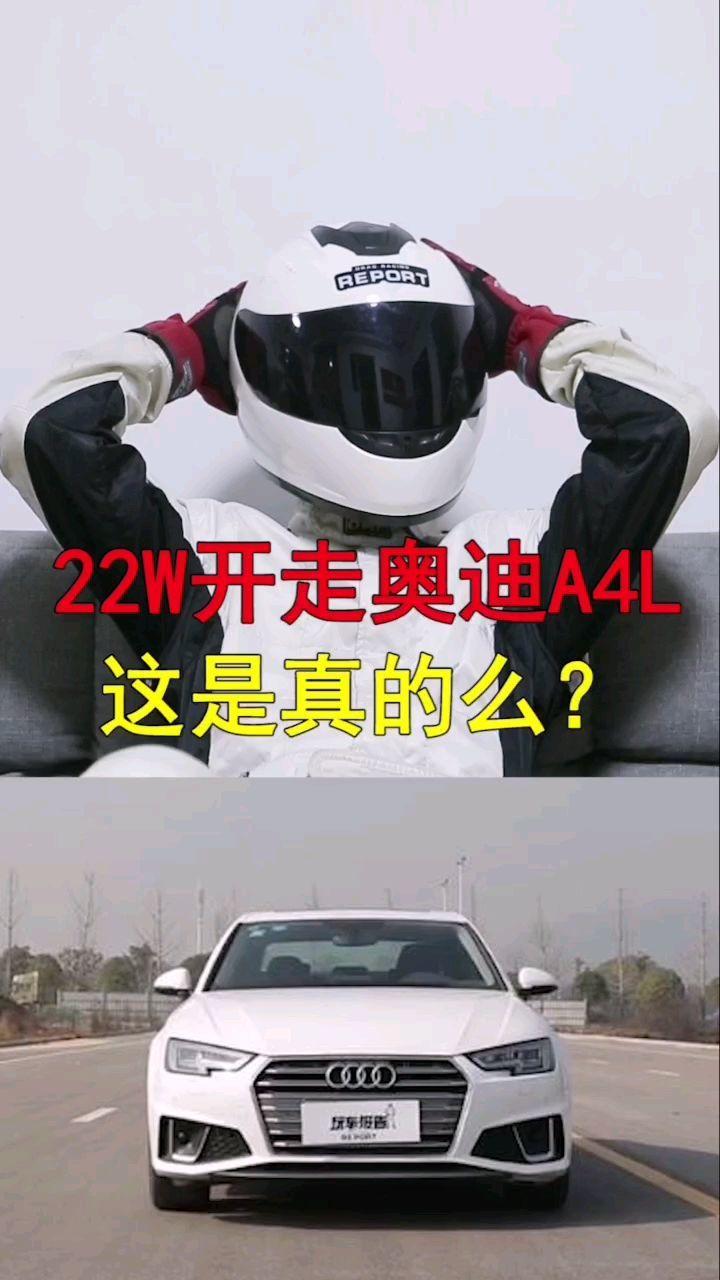 奥迪A4优惠6万,22万提裸车,是真的吗?