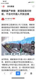 朝鲜关闭了所有边境,这封信是怎么到汉城的
