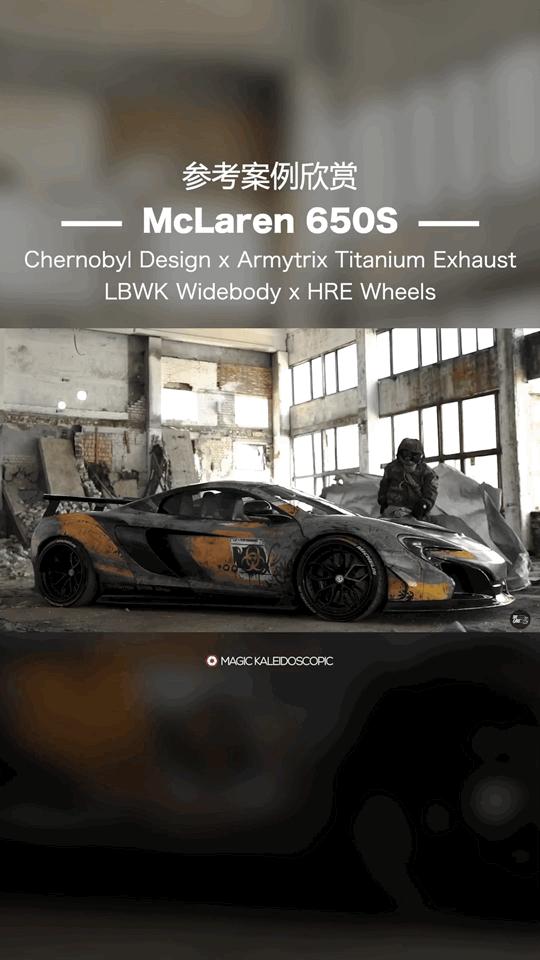切尔诺贝利涂装 x LibertyWalk x McLaren 650S
