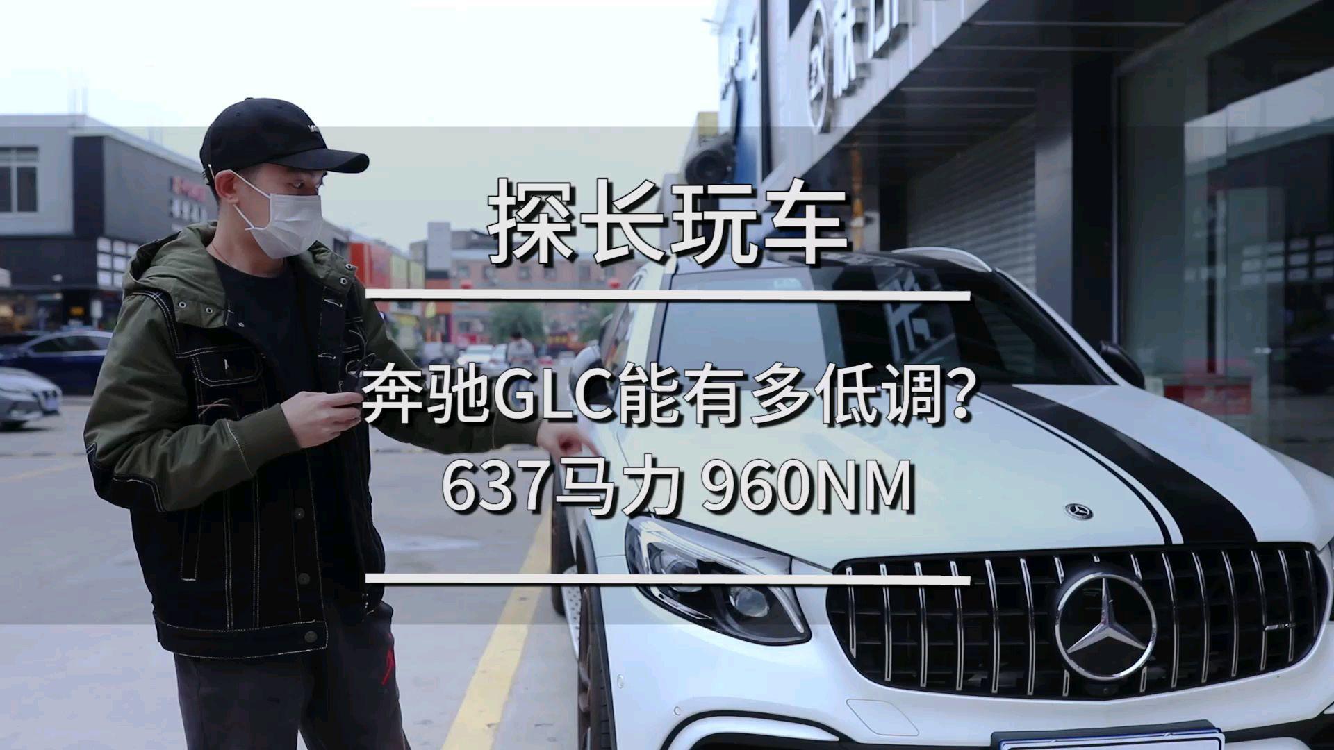 不是所有的奔驰GLC都这么低调的!GLC63一阶程序!637马力,960牛米,谁来蹦谁!