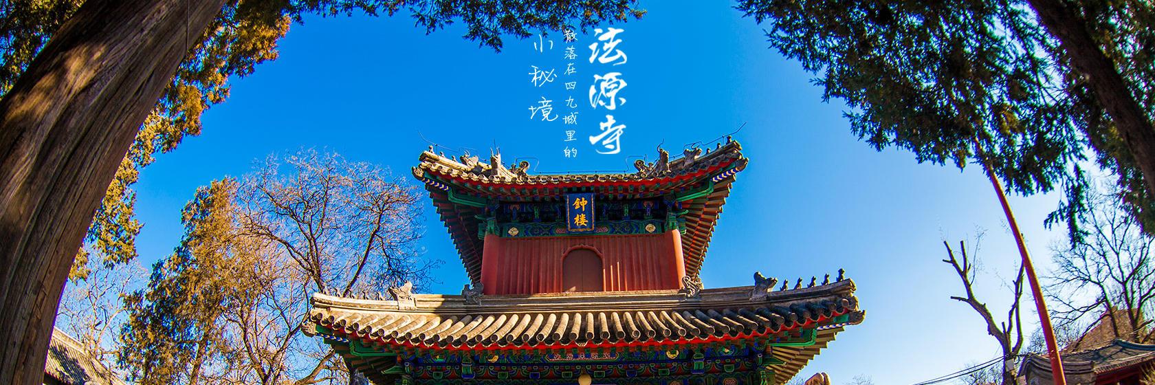 【粥游京城】法源寺——四九城里的小眾秘境