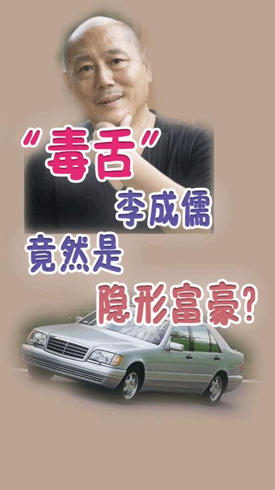 毒舌李成儒竟然是隐形富豪?!