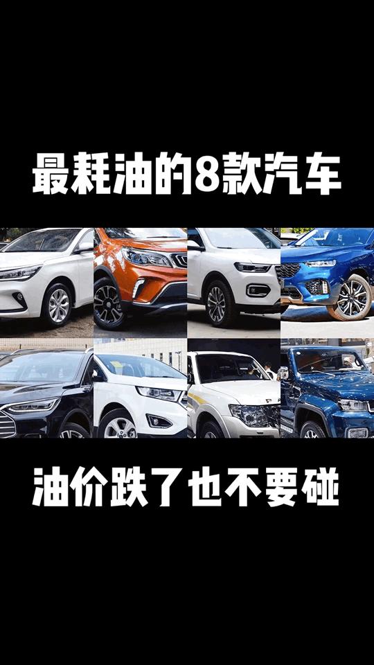 最耗油的8款汽车,油价跌了也不要碰!