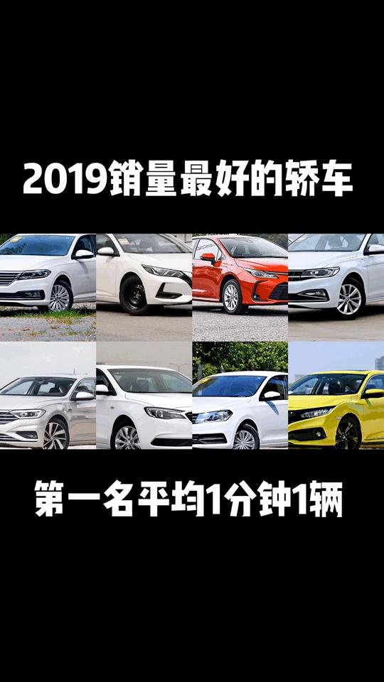 2019销量最好的车,第一名平均1分钟1辆!