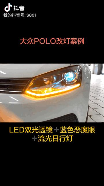 大众POLO车灯升级改装案例。