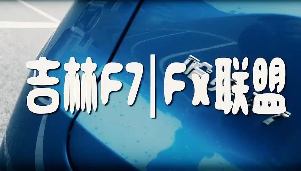 吉林市•哈弗F7丨F7x车友会报道!