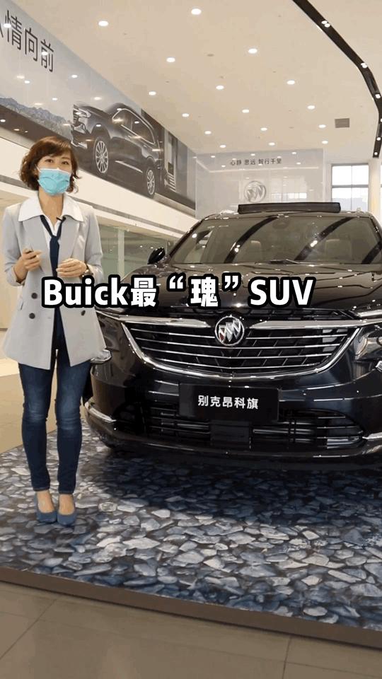 别克最贵SUV昂科旗才是操着凯迪拉克的心,卖着丰田的价