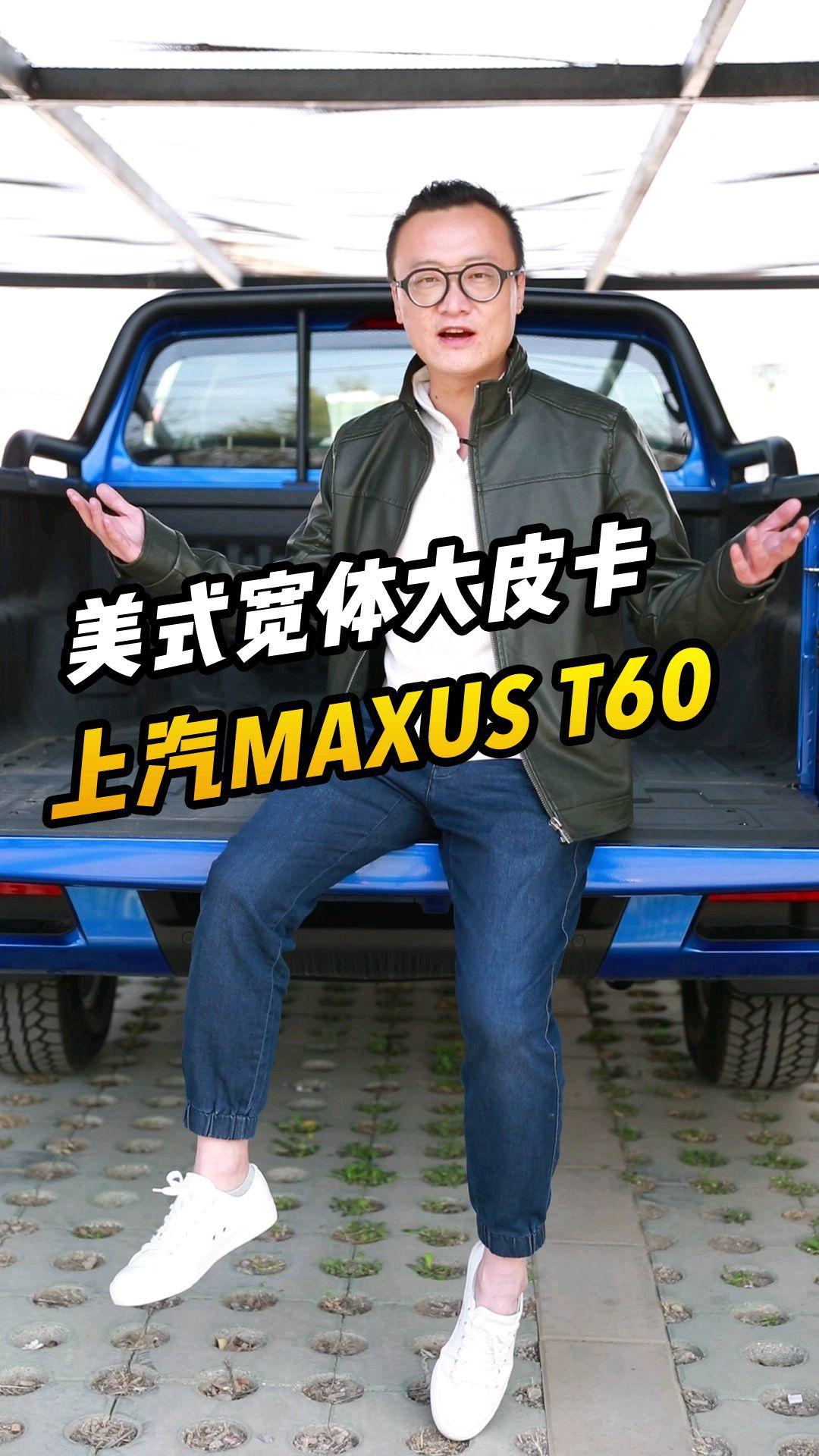上汽MAXUS T60,美式宽体大皮卡,你会选么?