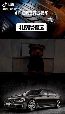 宝马熊🐻给你上上课。抖音ID:210570244昵称号:北京晨德宝汽车销售服务有限公司