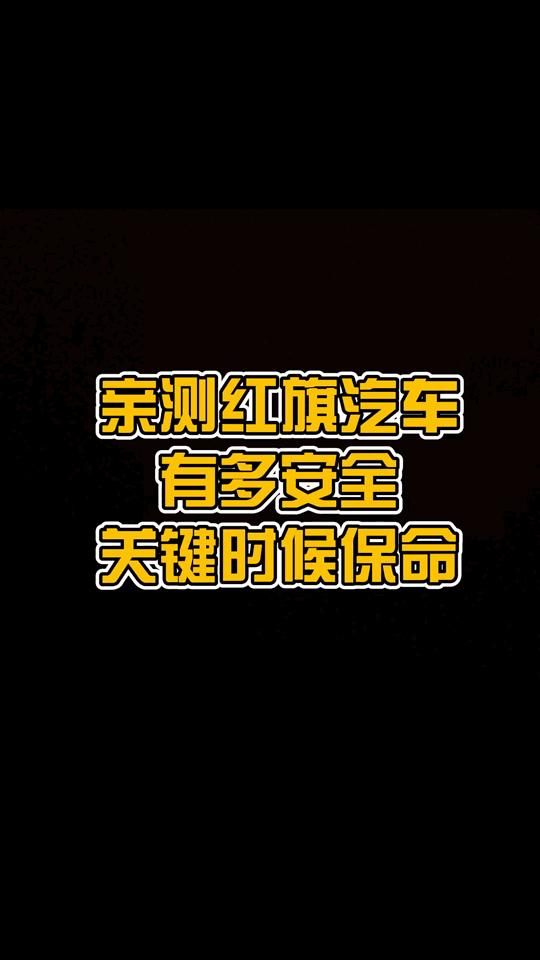 新疆天汇华辉红旗
