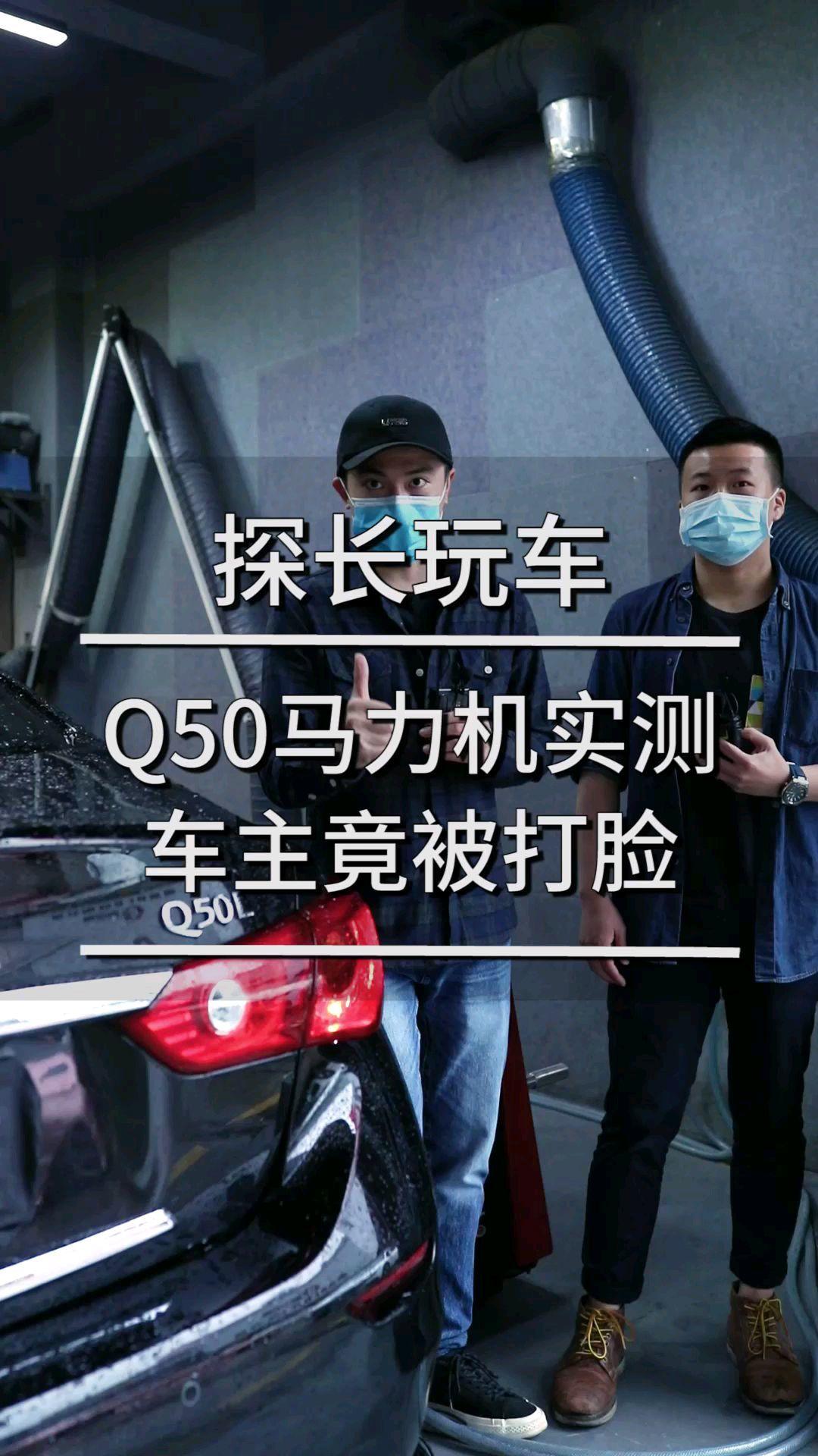 Q50马力机实测 车主竟被打脸