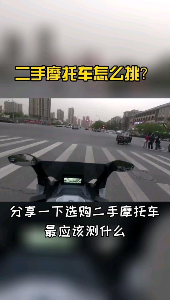 二手摩托车怎么挑?