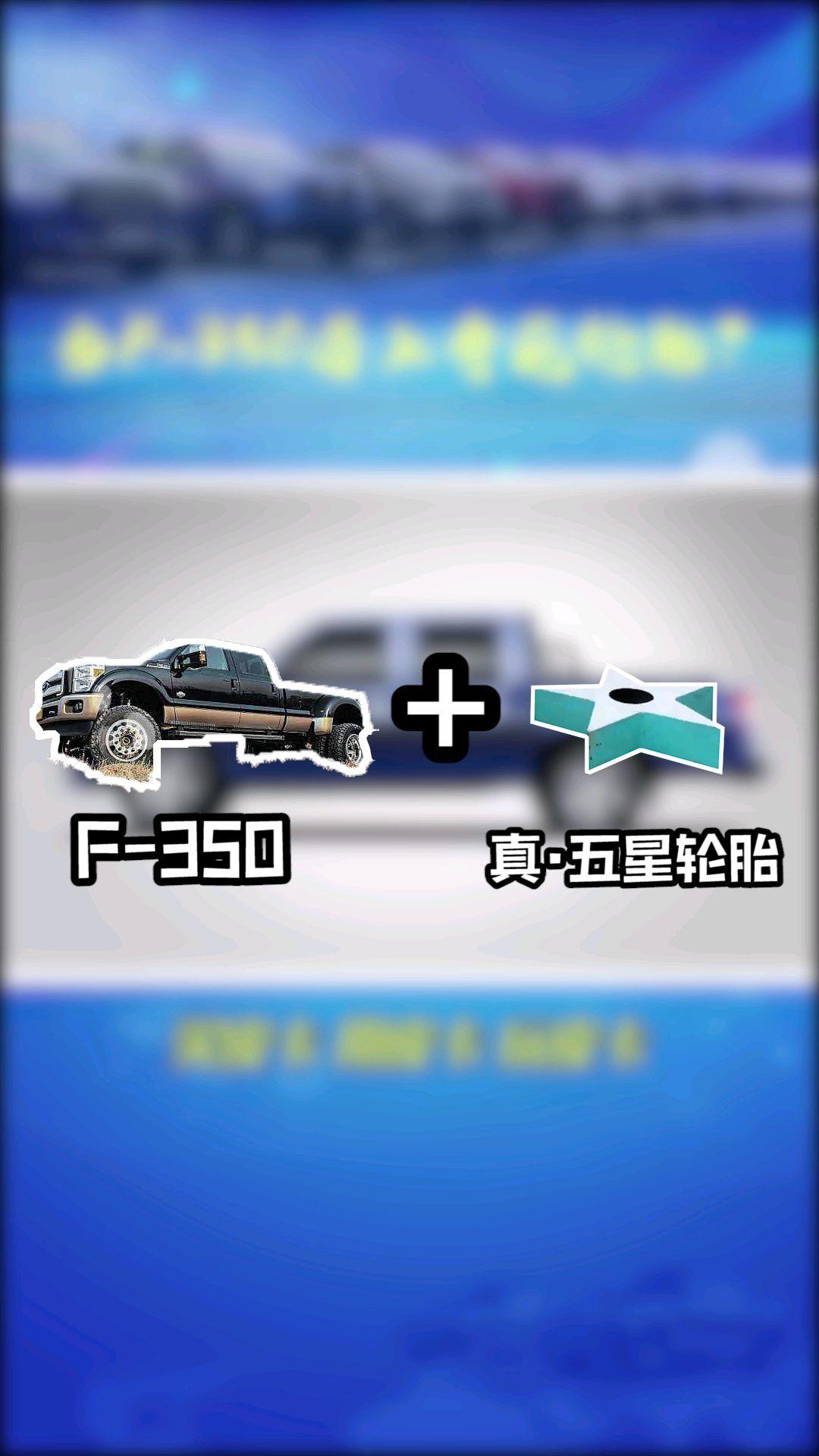 """皮卡奇葩改装:当F-150遇上""""真五星""""轮胎"""