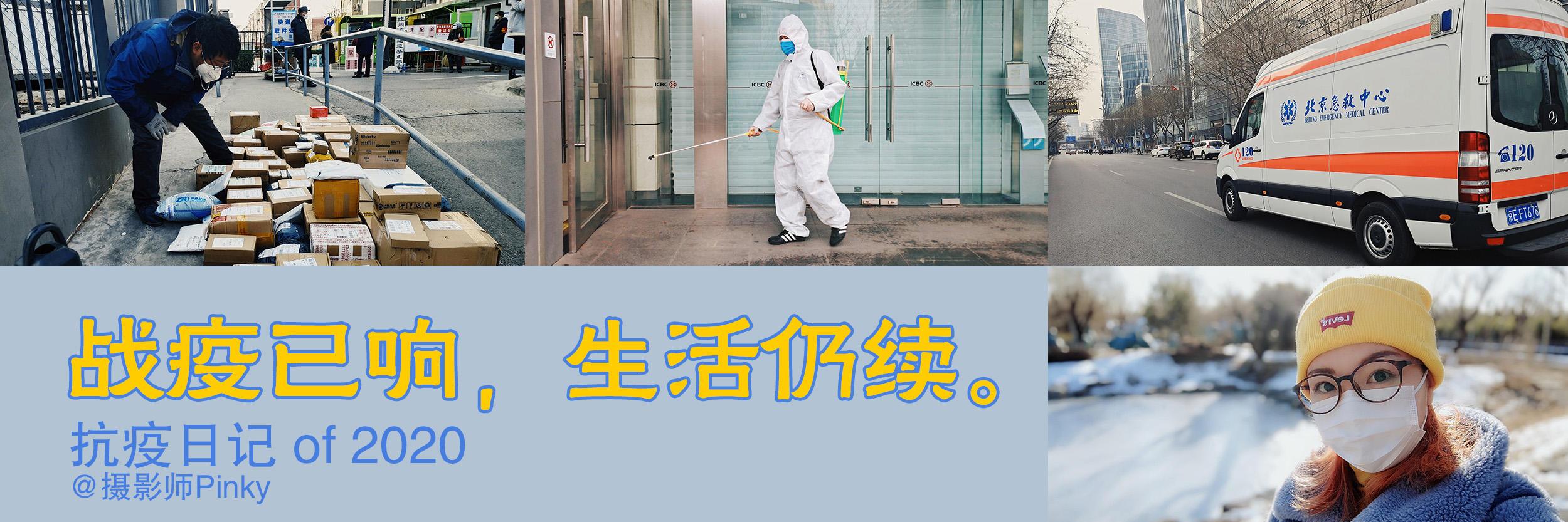 【战疫已响,生活仍续】抗疫日记 of 2020 (三)
