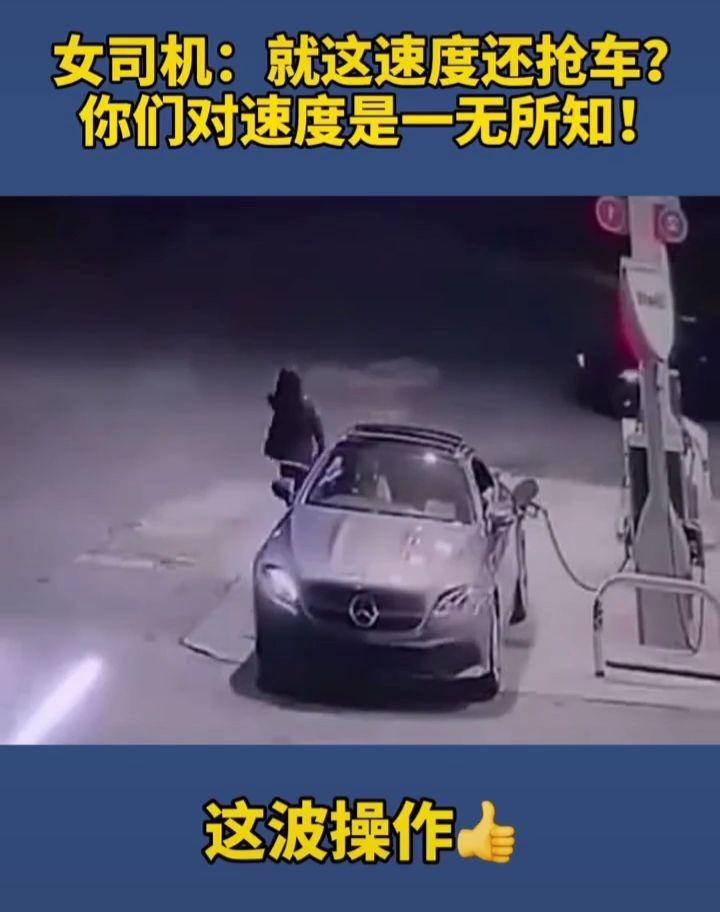 女司机:就这速度还抢车?你们对速度是一无所知!